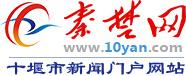 十(shi)堰(yan)秦(qin)楚(chu)網