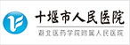 十(shi)堰市(shi)人民(min)醫院(yuan)