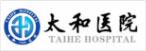 太(tai)和醫院(yuan)