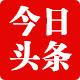 頭(tou)條(tiao)