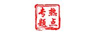 新(xin)聞(wen)聚焦 整合報道